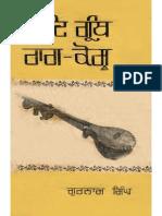 Aad Granth Raag Kosh - Dr Gurnam Singh