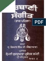 Gurbani Sangeet - Part 1 - Bhai Gian Singh Abbotobad
