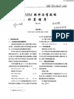 HYSIM软件与有效能计算程序05