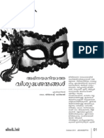 Jeevadeepthi Oct 2013 - A Malayalam Catholic Magazine