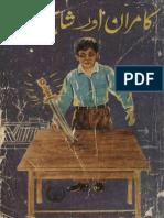 Kamran Aur Shahi Khanjar-Syed Muzaffar Hussain-Feroz Sons-1975