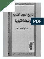 -تاريخ-العرب-القديم-والبعثة-النبوية