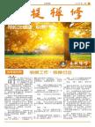 菩提禪修特刊第八期