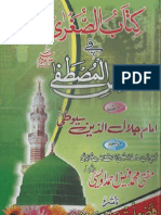 Kitab Ul Sughra Fi Khasayis e Mustafa by Suyuti