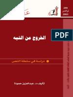 الخروج من التيه - دراسة في سلطة النص.pdf