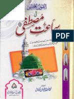 Al Qaul Ul Mujtaba Fi Samaat e Mustafa