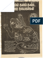 Poonakari operation frog  Ltte Attack