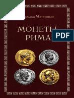 Moneti Rima