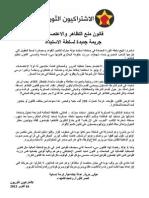 قانون منع التظاهر والاعتصام ١٦/١٠/٢٠١٣