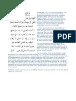 Darood-E-tanjeena With English Meanings