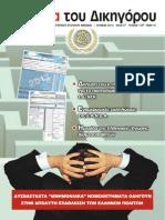 Το Βήμα του Δικηγόρου Ιούνιος 2013