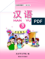 [College_of_Chinese_Language_and_Culture]_Hanyu_æ±(BookFi.org).pdf