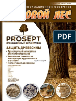 """""""Деловой Лес"""" журнал Рекламно-Информационное обозрение № 8 (152) 2013г."""