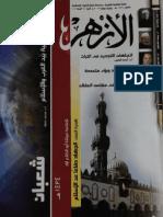 Ahmad Al- Tayyeb - Tradition and Innovation (1) Introduction