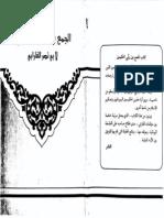 alfarabi_platonyaristo_arabe