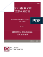 National AE ChineseDementia Report