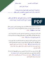 جامع الأحاديث القدسية - عصام الديـن الصابطي