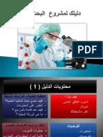 خطوات البحث العلمى