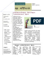 Pesticides Newsletter Issue 1 - Tamil