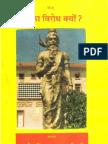 Manu Ka Virodh Kyon Why Oppose Manu Hindi