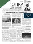 ΔΟΛΙΩΤΙΚΑ Γ΄3ΜΗΝΟ 2013