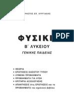 Φυσική Β' Λυκείου Γενικής Παιδείας (βοήθημα)