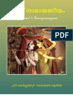 16664285-Narayaneeyam-Malayalam