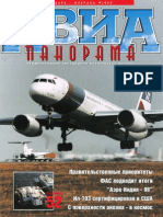 Aviapanorama_1999-01