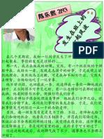 Chan le xi_2N3