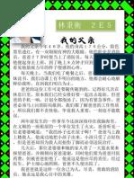 Lum Beng Heng_2E5