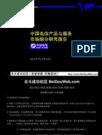 麦肯锡 中国电信产品与服务市场细Mckinsey for China