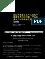 麦肯锡 宝钢股份精益生产诊断结果Mckinsey for China