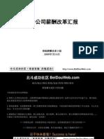 麦肯锡 平安保险薪酬改革咨询报告Mckinsey for China