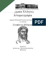 Ξενοφώντος Ελληνικά (κείμενο-μετάφραση-ασκήσεις)