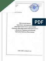 публичный доклад директора