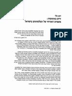 מעמדם האזרחי של הפלסטינים בישראל