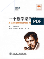 Connfession from a mathematician,一个数学家的辩白