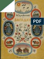 Чуковский К. И. - Загадки (худ.Конашевич) - 1951