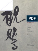 Words and Images Chinese Poetry Calligraphy and Painting