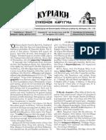 Κυριακὴ ΣΤ΄ τοῦ Λουκᾶ, Λεγεὼν, ἀριθμ. φύλλου 1011(2), επισκόπου Αυγουστίνου Καντιώτη