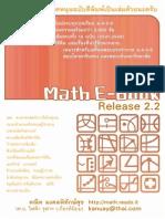 สรุปเนื้อหาวิชา คณิตศาสตร์  ทุกบท ม.4-ม.6.pdf
