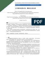 加蓬石油公司特许经营合同:博弈论文的分析