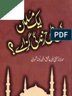 Aik Muslim Zindagi Kis Tarha Guzarey