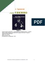 Аронсон Олег - Метакино-2003