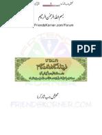 Mohabbtein Jab Shumar Kerna Noshi Gilan