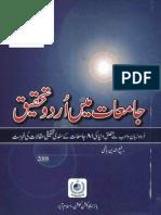 Jamiaat Main Urdu Tehqeeq-Dr Rafi Uddin Hashmi-HEC Pakistan-2008