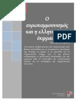 Ο ευρωκομμουνισμός και η ελληνική του έκφραση