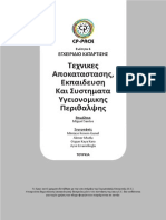 GR_TB_mod6Τεχνικες Αποκαταστασης Εκπαιδευση Και Συστηματα Υγειονομικης Περιθαλψης