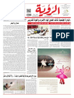Alroya Newspaper 20-10-2013