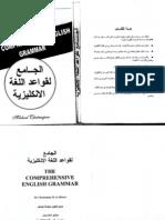 الجامع لقواعد اللغة الانكليزية تأليف ميشيل شطمجيان